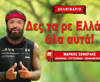 ΣΕΦΕΡΛΗΣ2